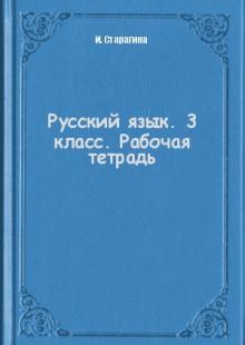 Обложка книги  - Русский язык. 3 класс. Рабочая тетрадь