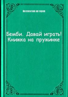 Обложка книги  - Бемби. Давай играть! Книжка на пружинке