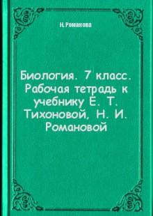 Обложка книги  - Биология. 7 класс. Рабочая тетрадь к учебнику Е. Т. Тихоновой, Н. И. Романовой