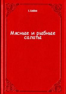 Обложка книги  - Мясные и рыбные салаты