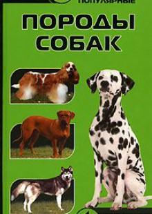 Обложка книги  - Самые популярные породы собак