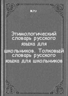 Обложка книги  - Этимологический словарь русского языка для школьников. Толковый словарь русского языка для школьников