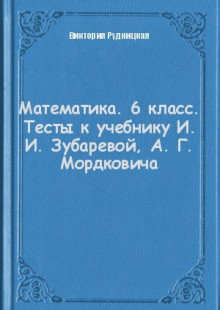 Обложка книги  - Математика. 6 класс. Тесты к учебнику И. И. Зубаревой, А. Г. Мордковича