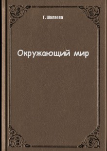 Обложка книги  - Окружающий мир