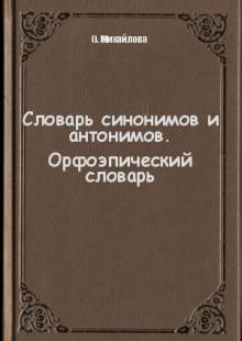Обложка книги  - Словарь синонимов и антонимов. Орфоэпический словарь