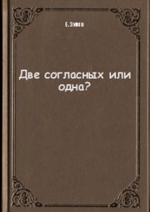 Обложка книги  - Две согласных или одна?