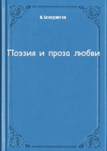 Обложка книги  - Поэзия и проза любви
