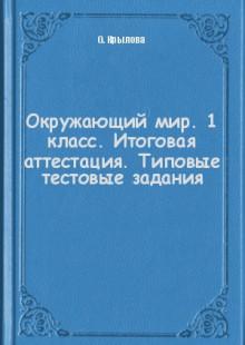 Обложка книги  - Окружающий мир. 1 класс. Итоговая аттестация. Типовые тестовые задания