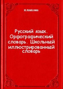 Обложка книги  - Русский язык. Орфографический словарь. Школьный иллюстрированный словарь