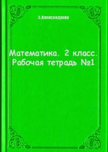 Обложка книги  - Математика. 2 класс. Рабочая тетрадь №1