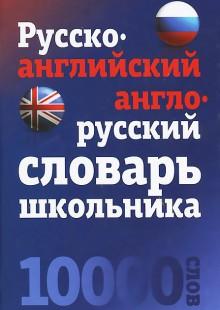 Обложка книги  - Русско-английский, англо-русский словарь школьника