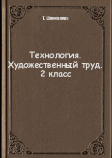 Обложка книги  - Технология. Художественный труд. 2 класс