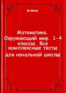 Обложка книги  - Математика. Окружающий мир. 1-4 классы. Все комплексные тесты для начальной школы