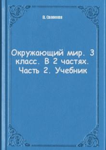 Обложка книги  - Окружающий мир. 3 класс. В 2 частях. Часть 2. Учебник