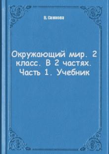 Обложка книги  - Окружающий мир. 2 класс. В 2 частях. Часть 1. Учебник