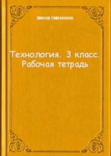 Обложка книги  - Технология. 3 класс. Рабочая тетрадь