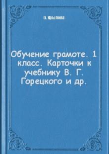 Обложка книги  - Обучение грамоте. 1 класс. Карточки к учебнику В. Г. Горецкого и др.