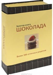 Обложка книги  - Золотая книга шоколада (подарочное издание)