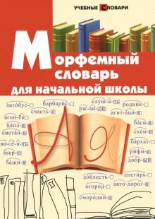 Обложка книги  - Морфемный словарь для начальной школы
