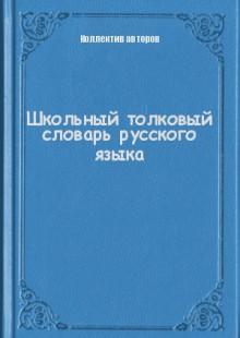 Обложка книги  - Школьный толковый словарь русского языка