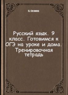Обложка книги  - Русский язык. 9 класс. Готовимся к ОГЭ на уроке и дома. Тренировочная тетрадь