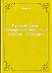 Обложка книги  - Русский язык. Словарные слова. 1-4 классы. Словарик