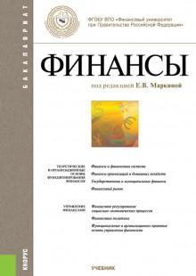 Обложка книги  - Финансы