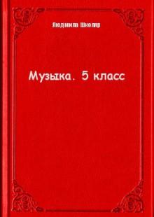 Обложка книги  - Музыка. 5 класс
