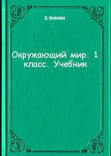 Обложка книги  - Окружающий мир. 1 класс. Учебник