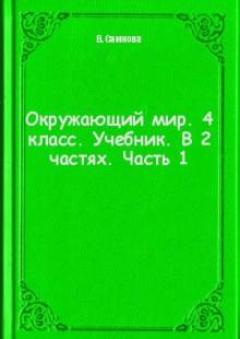 Обложка книги  - Окружающий мир. 4 класс. Учебник. В 2 частях. Часть 1