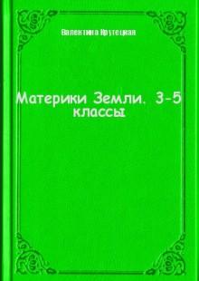 Обложка книги  - Материки Земли. 3-5 классы