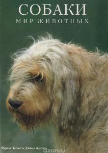 Обложка книги  - Собаки