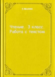 Обложка книги  - Чтение. 3 класс. Работа с текстом