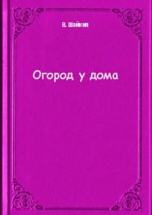Обложка книги  - Огород у дома