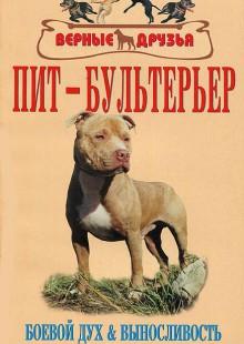 Обложка книги  - Пит-бультерьер. Боевой дух и выносливость