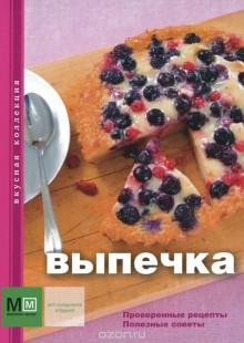 Обложка книги  - Выпечка