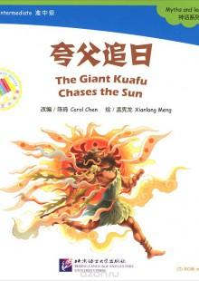 Обложка книги  - Мифы и легенды. Гигантский Куафу гонится за солнцем (+ CD-ROM)
