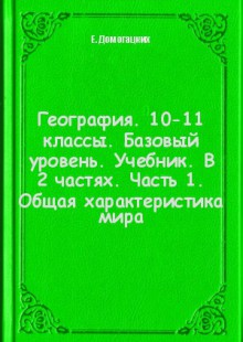Обложка книги  - География. 10-11 классы. Базовый уровень. Учебник. В 2 частях. Часть 1. Общая характеристика мира