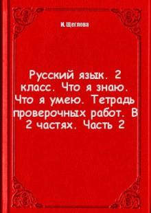 Обложка книги  - Русский язык. 2 класс. Что я знаю. Что я умею. Тетрадь проверочных работ. В 2 частях. Часть 2