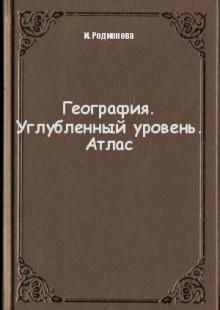 Обложка книги  - География. Углубленный уровень. Атлас