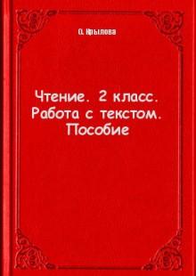 Обложка книги  - Чтение. 2 класс. Работа с текстом. Пособие