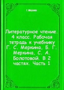 Обложка книги  - Литературное чтение. 4 класс. Рабочая тетрадь к учебнику Г. С. Меркина, Б. Г. Меркина, С. А. Болотовой. В 2 частях. Часть 1