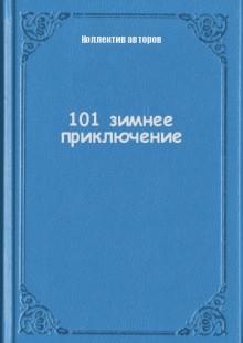 Обложка книги  - 101 зимнее приключение