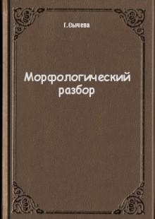 Обложка книги  - Морфологический разбор