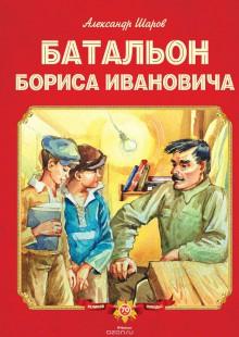 Обложка книги  - Батальон Бориса Ивановича