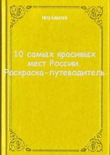 Обложка книги  - 10 самых красивых мест России. Раскраска-путеводитель