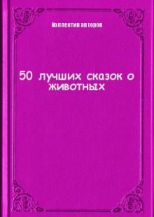 Обложка книги  - 50 лучших сказок о животных