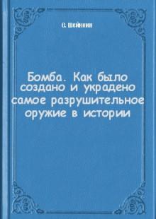 Обложка книги  - Бомба. Как было создано и украдено самое разрушительное оружие в истории