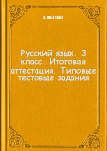 Обложка книги  - Русский язык. 3 класс. Итоговая аттестация. Типовые тестовые задания