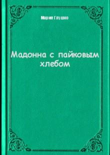 Обложка книги  - Мадонна с пайковым хлебом